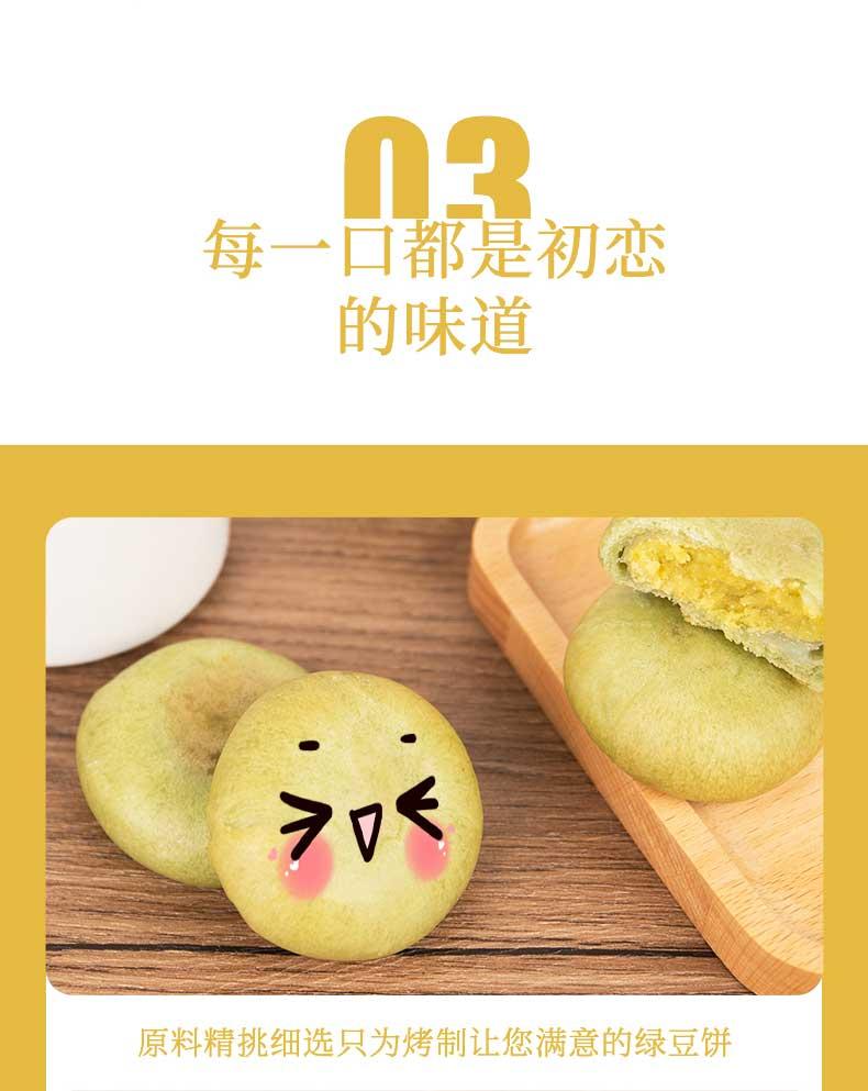 上行斋雪媚娘绿豆饼1000g整箱早餐面包糕点肉松饼网红小吃零食