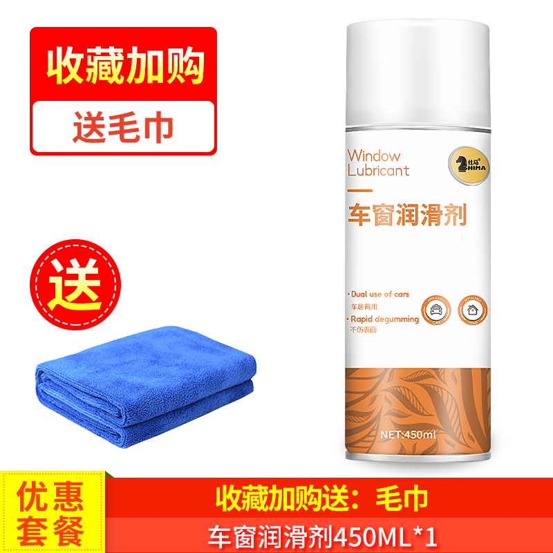 Car window lubricant, special electric lift glass sunroof for automobile, eliminate abnormal noise and jam, rubber cleaning protective agent Eliminate the abnormal noise of car windows