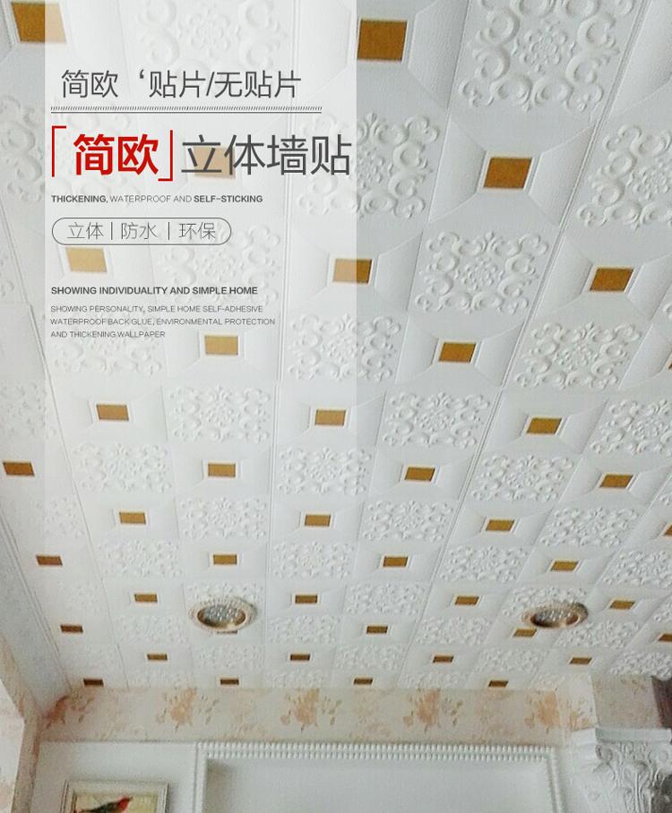立体壁贴防水防潮泡沫砖卧室温馨壁纸自粘壁纸背景墙面装饰贴纸详细照片
