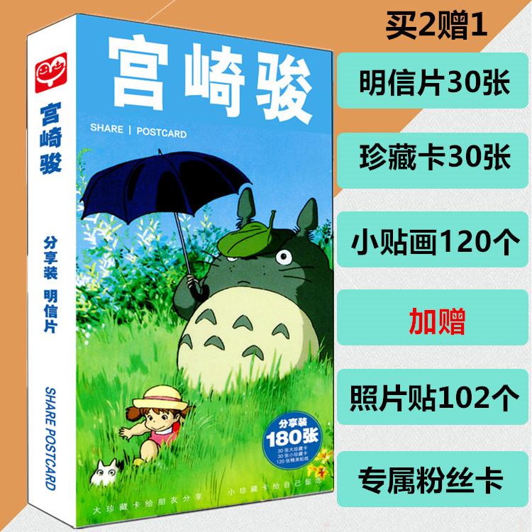 宫崎骏龙猫千与千寻动漫画集画册周边明信片180张海报卡片贴纸