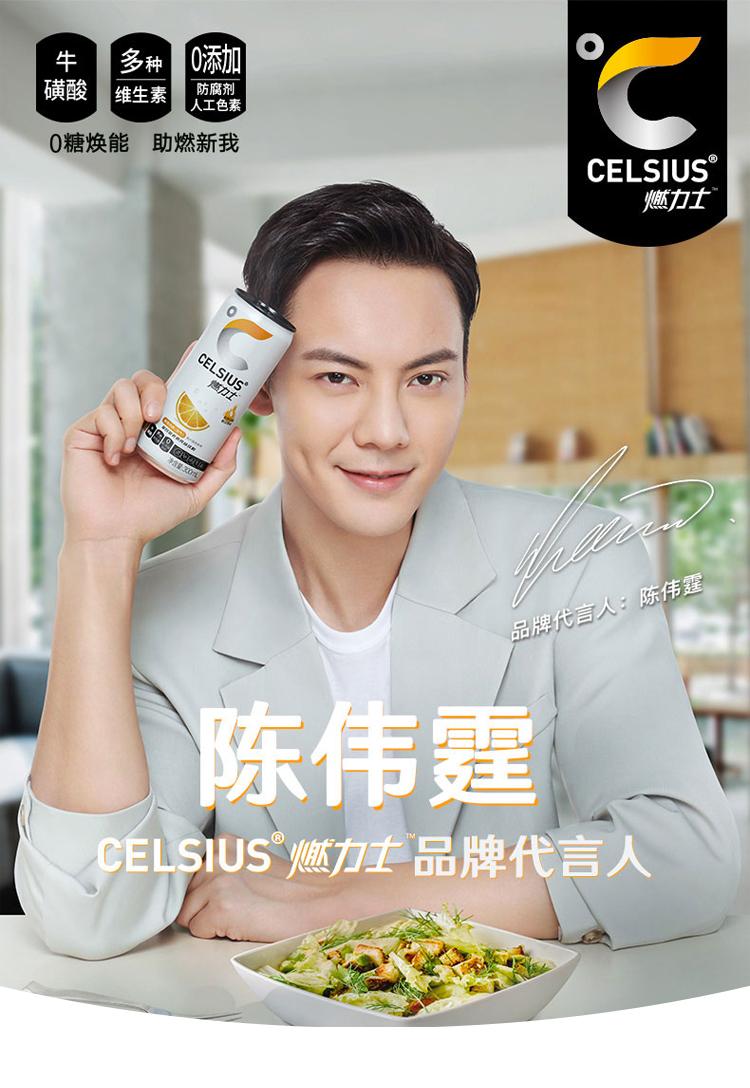 《明星健身房》第二季官方指定饮品 CELSIUS 燃力士 运动健身无糖饮料 300ml*6罐 天猫优惠券折后¥19.9包邮(¥39.9-20)多味可选