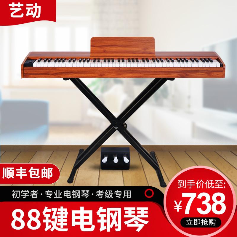 Art-mobile electronic piano portable 88-key electronic ...