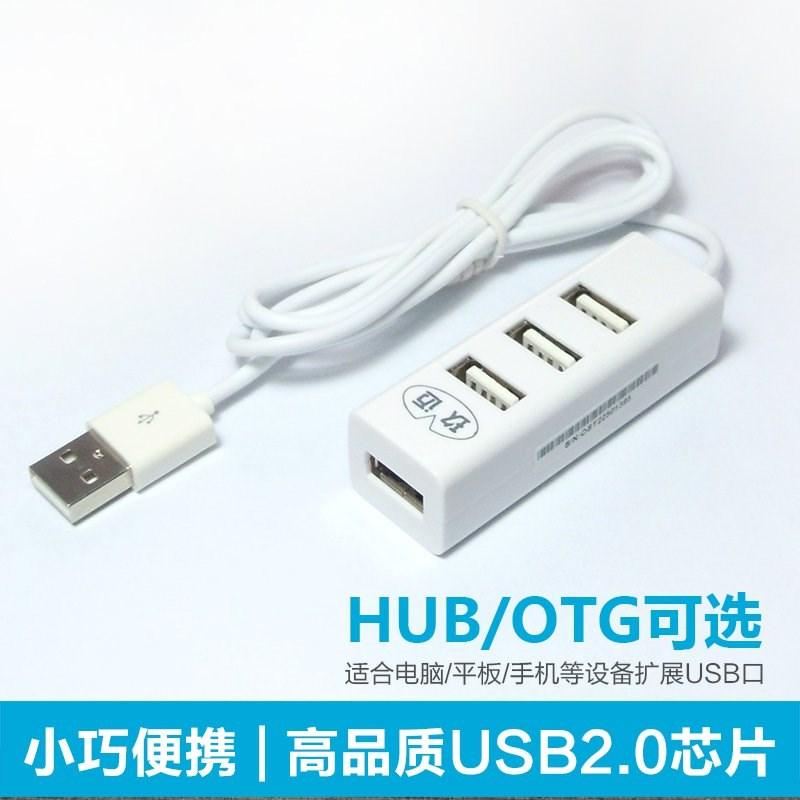Bộ chia USB mở rộng ổ cắm máy tính xách tay bên ngoài bộ chuyển đổi trung tâm trạm cắm táo u cổng u đĩa 2 - USB Aaccessories