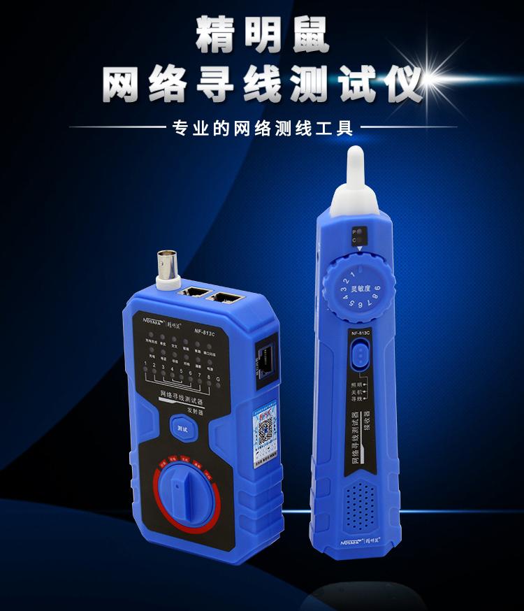 精明鼠充电式寻线仪NF-813c多功能寻线器网线精灵鼠查线器巡线仪商品详情图