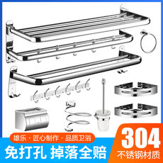 Towel rack stainless...