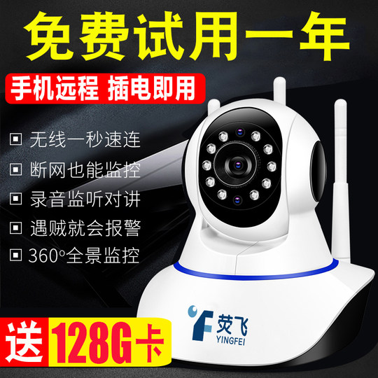 Wireless surveillance camera home mobile phone WiFi indoor 360 remote network night vision monitor HD suit