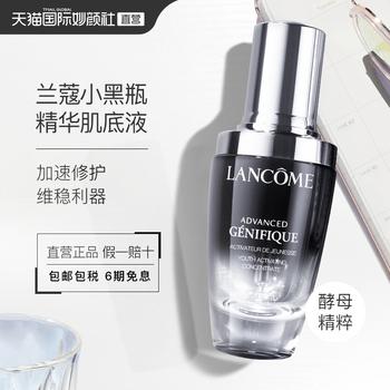 Косметические сыворотки для лица,  Lancome/ lancome новое издание второе поколение маленький черный бутылка поверхность модель сущность мышца исходный раствор пополнение увлажняющий 30ml, цена 8050 руб