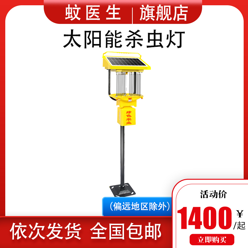 Solar electric mosquito killer lamp Outdoor mosquito killer lamp Outdoor mosquito killer lamp Outdoor mosquito killer lamp Outdoor mosquito killer lamp Outdoor mosquito killer lamp Outdoor mosquito killer lamp Outdoor mosquito killer lamp Outdoor mosquito killer lamp Outdoor mosquito killer lamp Outdoor mosquito killer
