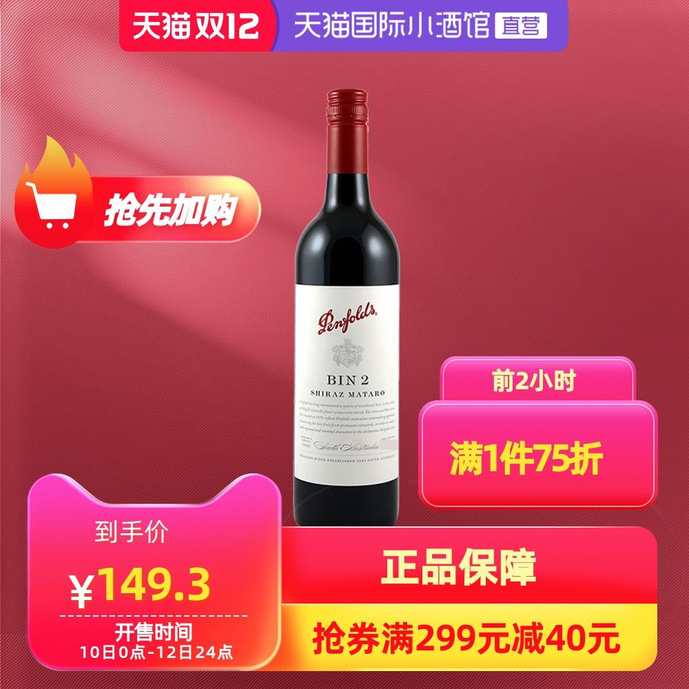 10日0点开始限2小时澳洲进口 Penfolds 奔富 BIN2 西拉干红葡萄酒 750ml*2件 多重优惠折后¥238.5包邮包税 88VIP会员还可95折