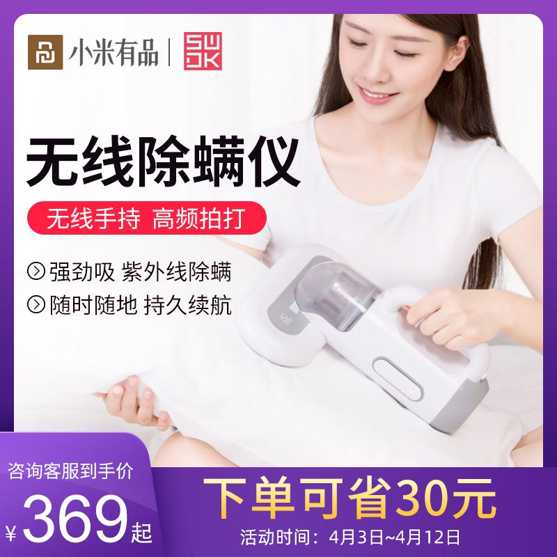 小米有品洒哇地咔无线除螨仪家用床上紫外线除螨吸尘器除螨虫神器