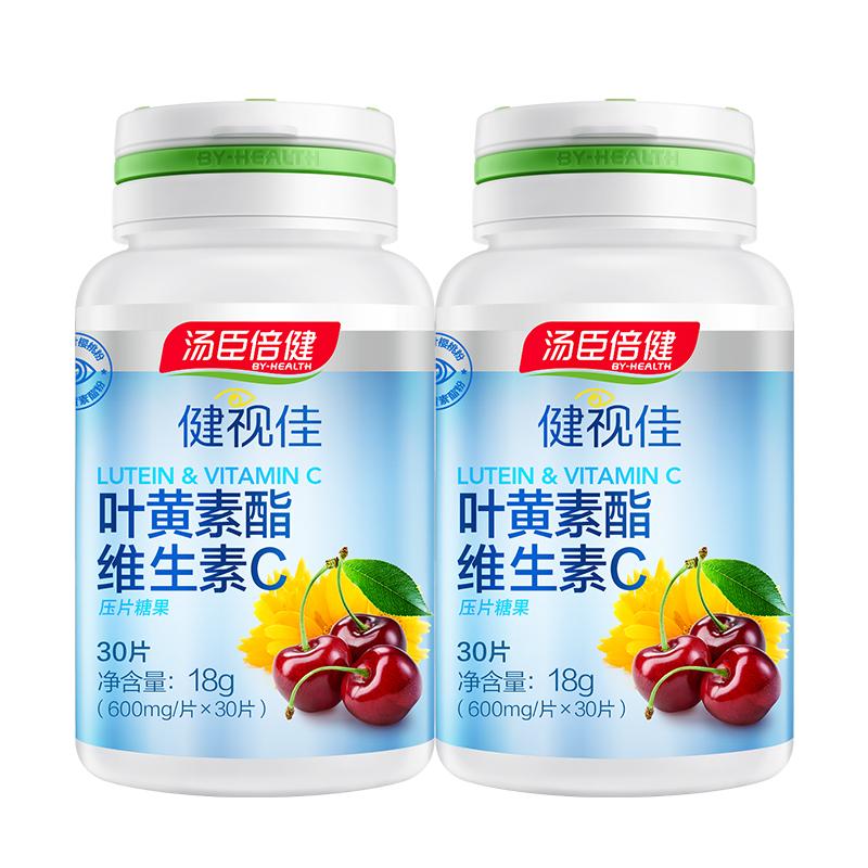 【汤臣倍健】丹麦叶黄素樱桃维生素C*2瓶