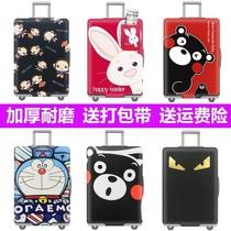行李箱保护套箱子旅行箱套防尘罩袋韩版防水贴合超大加厚拉箱防尘