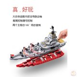 Lego boy building blocks assembled toys puzzle 10 years old, granules children's brain intelligence aircraft carrier series