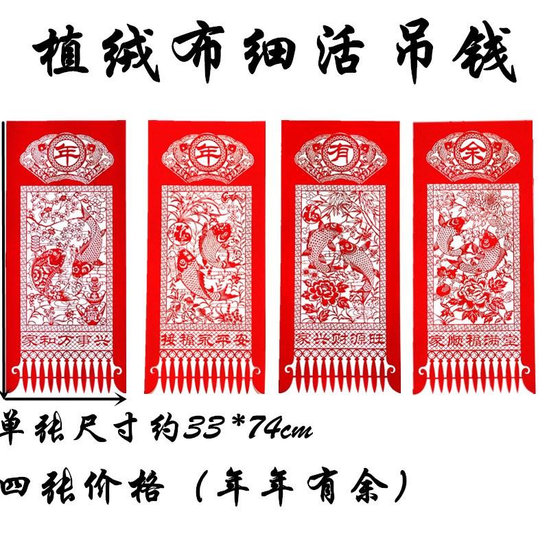 掉钱吊钱挂钱2018狗年春节细活纸质剪纸红福字绒布贴全红窗花布吊