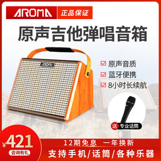 Anoma Guitar Speaker Folk Song Charging Portable Mini Outdoor Acoustic Musical Instrument Baccarat Audio