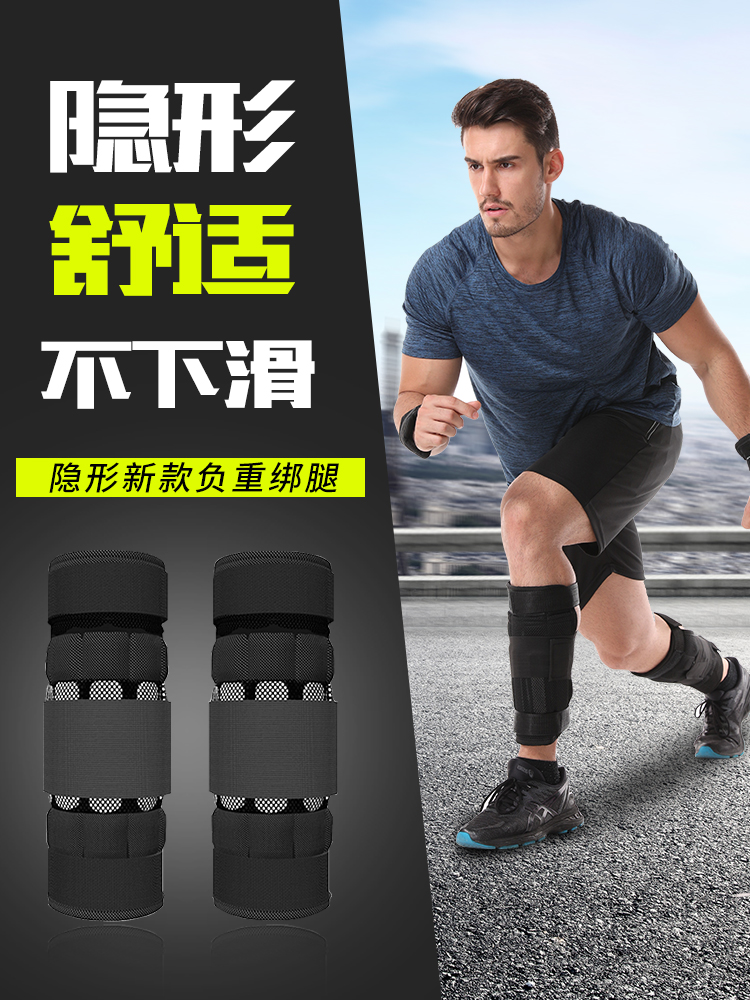 Sandbag leggings weight-bearing vest sandbag equipped with hands and feet ring full lead block leg ring running ultra-thin stealth training.