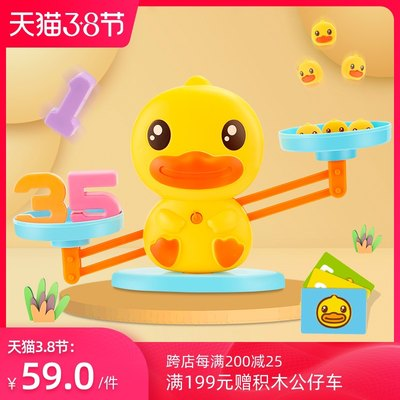 B.Duck Little Yellow Duck X UNI-FUN Mathematical Balance Scale Children's Toy Digital Enlightenment Addition and Subtraction Parent-child Puzzle