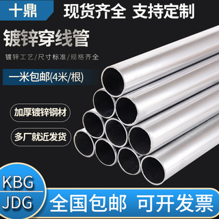 KBG/JDG metal threading pipe galvanized wire pipe iron pipe steel pipe steel wire 16/20/25/32/40/50