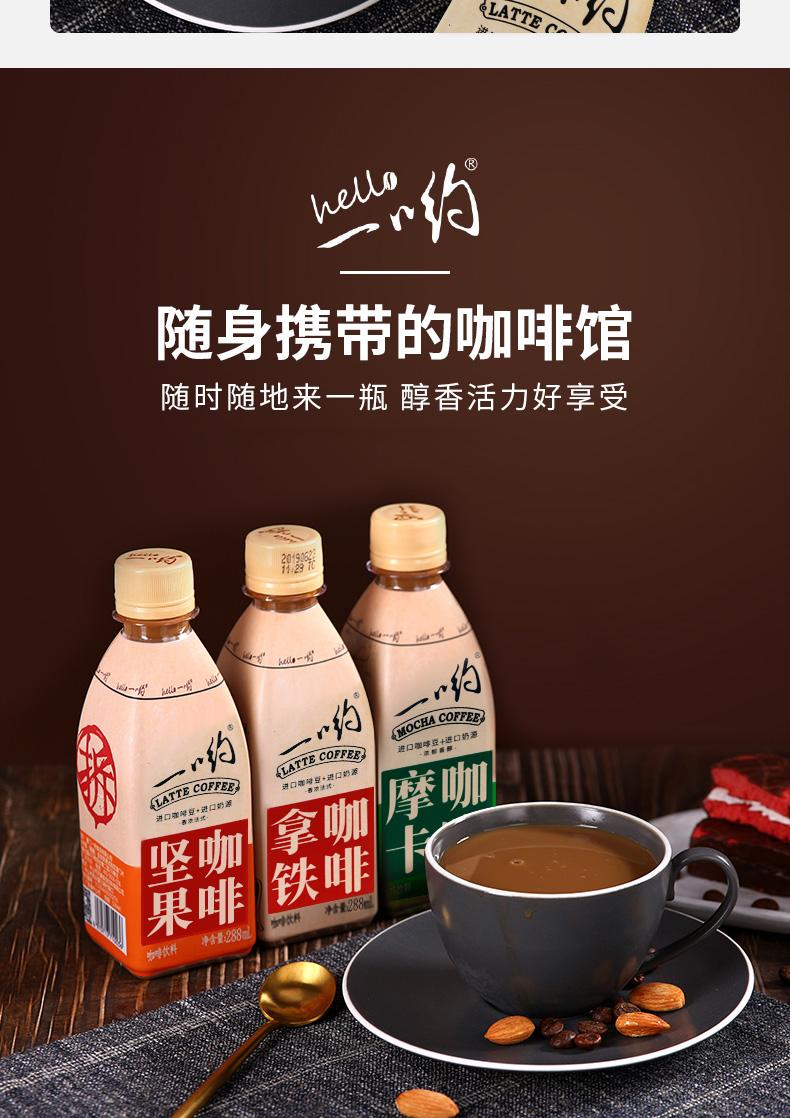 一哟 摩卡咖啡 288ml*15瓶 天猫优惠券折后¥38.8包邮(¥58.8-20)京东¥79.9