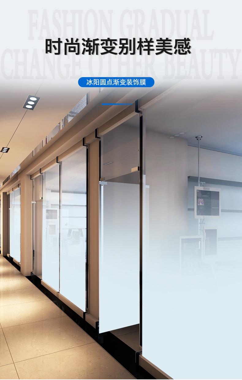 办公室隔断圆点渐变膜单向双向磨砂玻璃贴膜 半透光不透明贴纸