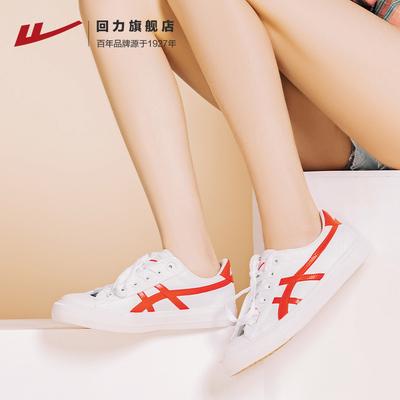 【回力旗舰店】百搭休闲小白鞋