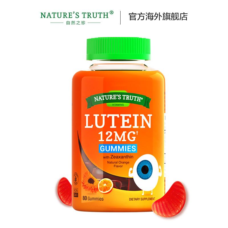 【80粒*2】自然之珍叶黄素护眼软糖
