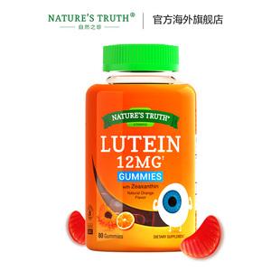 美国叶黄素软糖儿童成人近视叶黄色素护眼片体素保健品非专利蓝莓