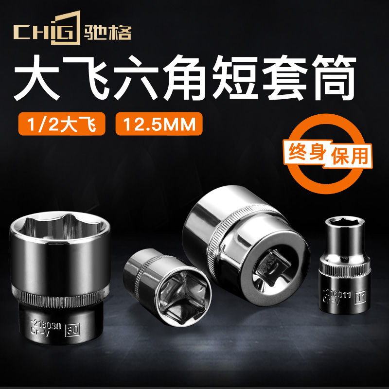 Chig 1 2 inner hexagonal sleeve head 12.5mm big fly 6 corner sleeve sleeve tool sleeve wrench accessory set.
