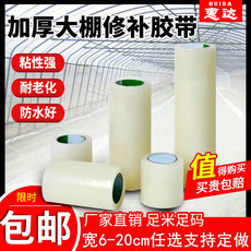 The shed tape repair special high-stick non-drip film agricultural shed film repair waterproof anti-freeze thickening film