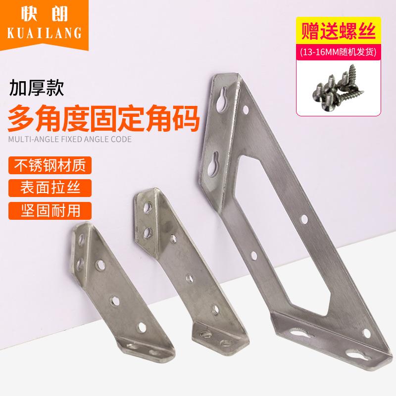 加厚不锈钢角码家具五金配件三角铁连接件L型码90度直教定支架