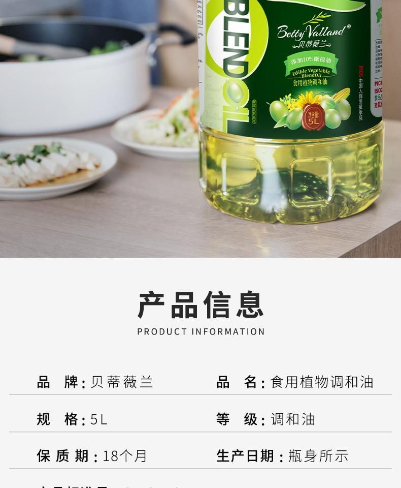 贝蒂薇兰10%橄榄油食用油非转基因色拉油调和油植物油家用大桶5L商品详情图