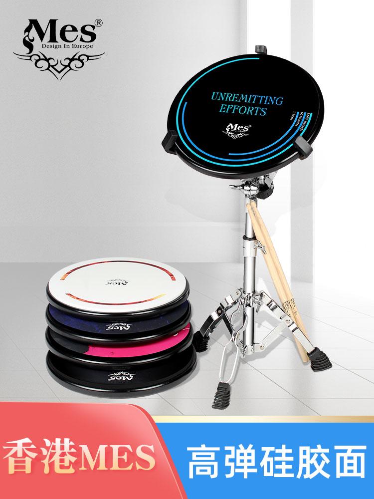 Mys MES pad tambour muet ensemble 12 pouces drum exerciser sub tambour pad metronome débutant panneau de bec initial.
