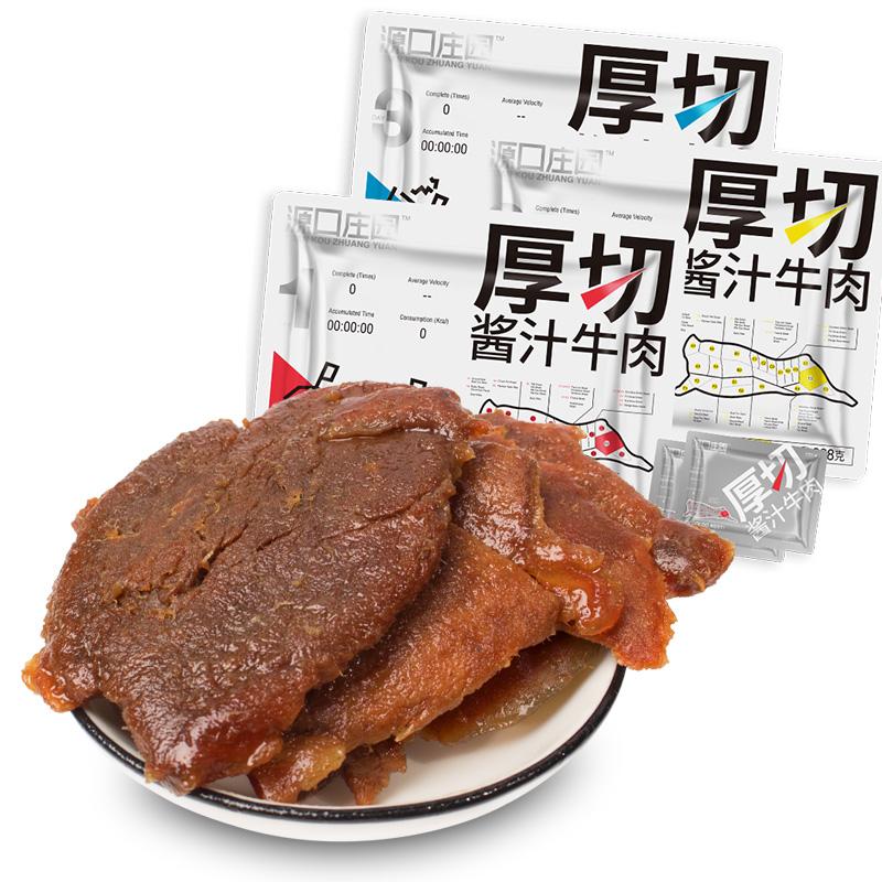 源口庄园厚∑ 切酱汁牛肉干 休闲网红零食即食肉干食品酱卤牛肉肉脯