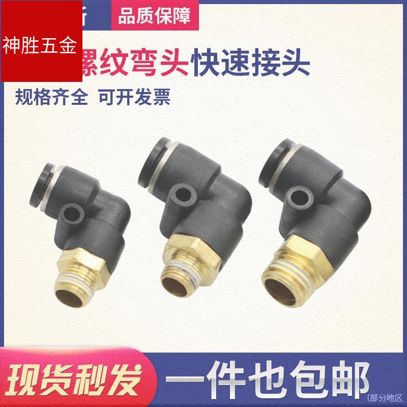 气管弯头快速快插v气管外螺纹直角PL8-02/4-M5/6-01/10-03/12-04