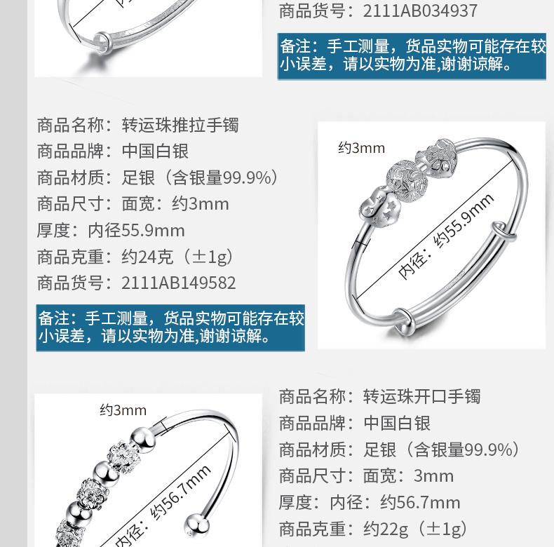中国白银 999足银女款森系满天星手镯 图3