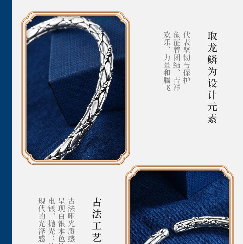 中国白银 龙行天下 足银999 男士龙鳞开口手镯 约22g 图6