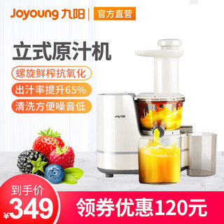 Jiuyang vertical original juicer household automatic juicer small residue separation multifunctional juicer E12