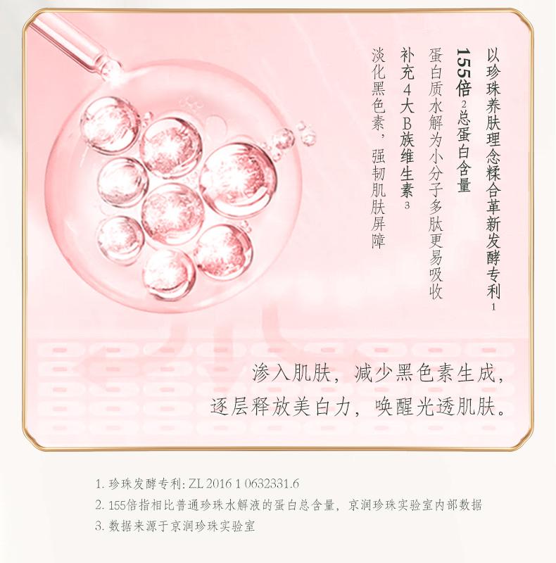 京润珍珠去斑霜正品美白袪斑产品去老年斑黄褐斑雀斑脸部女旗舰店商品详情图