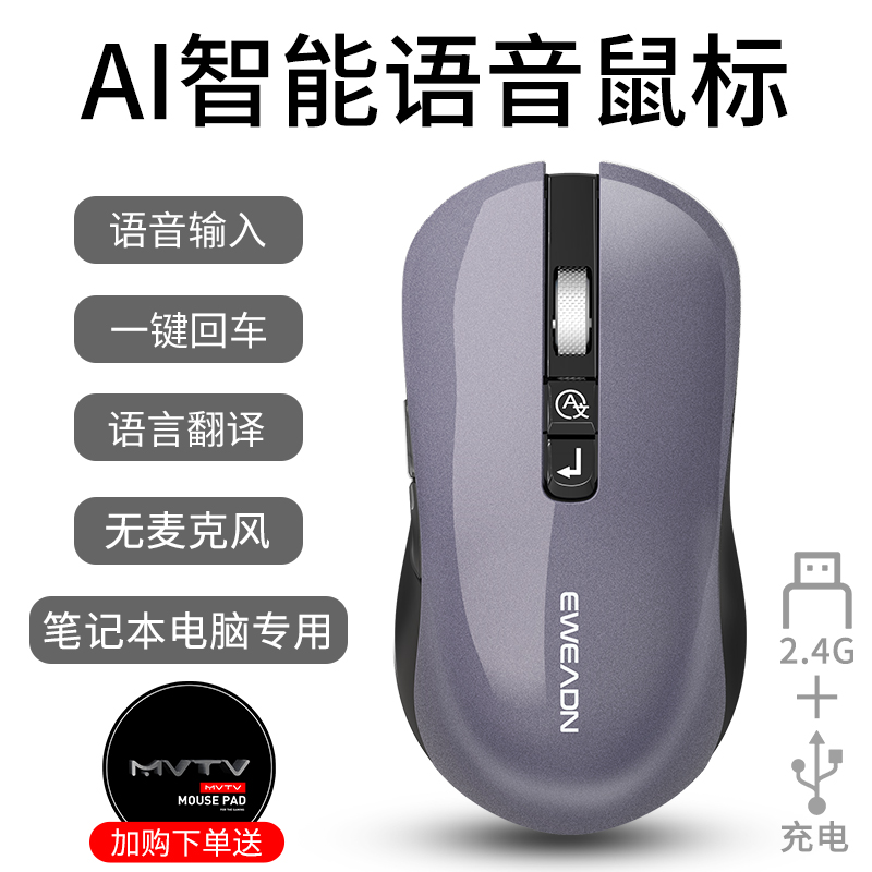 AI artificial intelligence voice mouse wireless rechargeable voice control original notebook computer input translation office special speaking and typing fast, suitable for Xiaomi Apple mouse recognition mute Malaysia