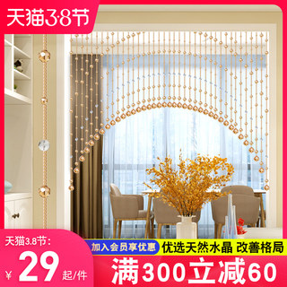 Crystal bead curtain living room partition adornment curtain bedroom door curtain household porch hanging curtain European type bead chain does not punch