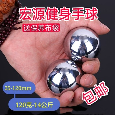 Iron ball fitness ball, handball, solid steel ball, hold the ball, turn the ball, play with the ball, practice hand massage after playing with the ball
