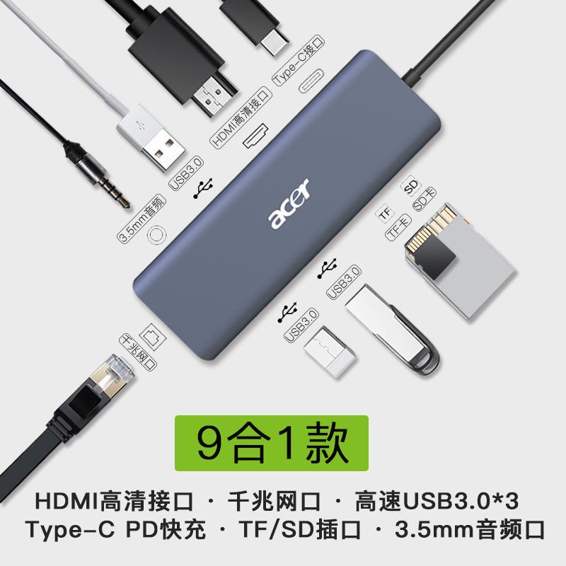 宏碁 Acer 9合1扩展坞电脑转换器 Type-C接口 天猫优惠券折后¥168包邮(¥288-120)2款可选 京东¥288