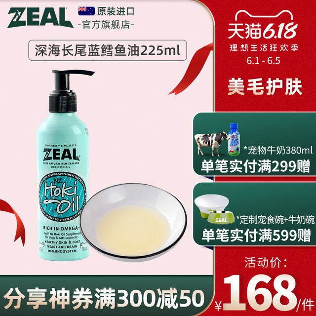 Zeal imported pet dogs and cats universal dog health products liquid beauty hair skin care beautiful deep sea cod oil 225ml