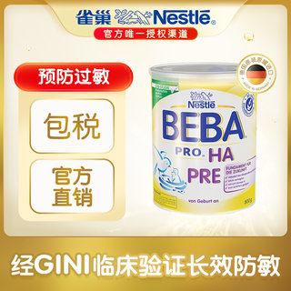 Germany Nestlé BEBA HA moderately hydrolyzed protein infant milk powder PRE section imported with original packaging