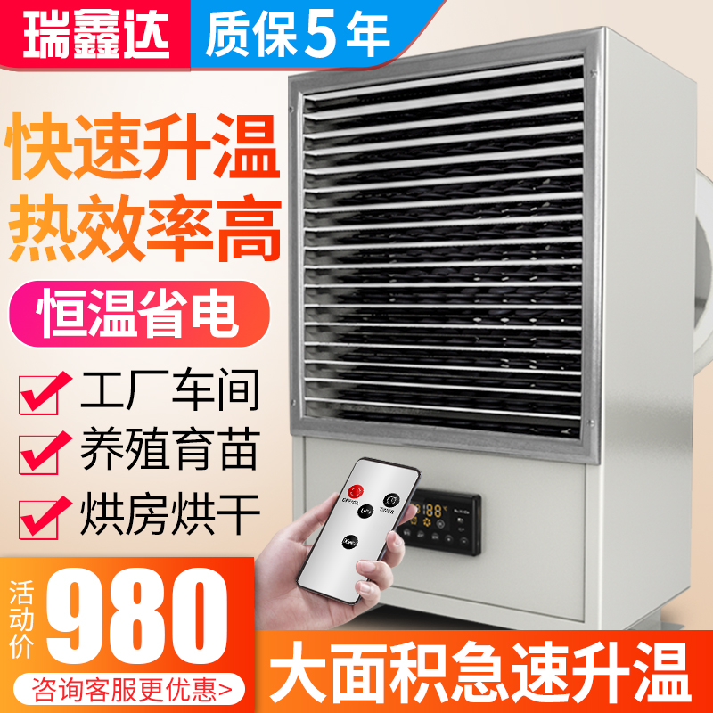 Electric heater industrial high-power farm hot air furnace commercial drying large area factory room workshop heater