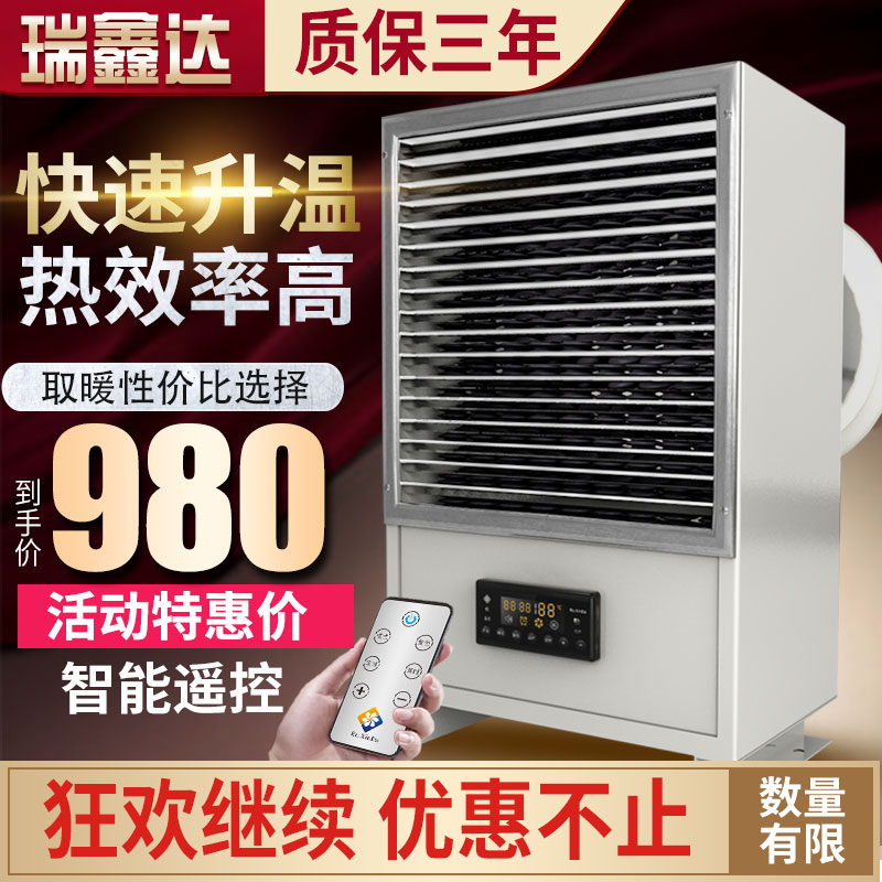 Electric heater industrial high-power farm brood stove constant temperature drying large area electric heating heater