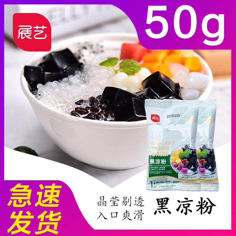 展艺黑凉粉50g烧仙草龟苓膏粉 珍珠奶茶芋圆果冻家用自制原料