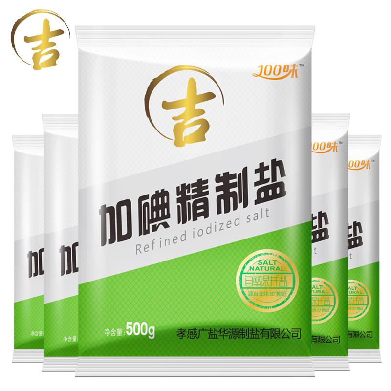 吉盐加碘精制盐500gx5袋 食盐 家用碘盐 自然深井细盐 食用小包