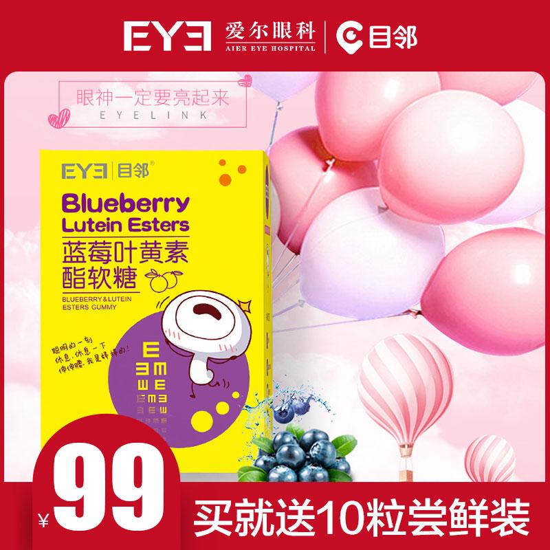 爱尔品目官方出蓝莓邻软糖叶黄素酯眼科60粒独立充氮包装