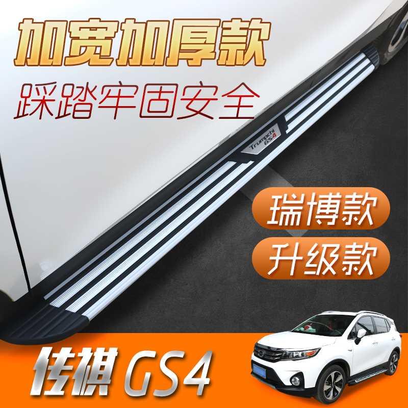 广汽传祺GS4传奇GS8侧配件脚踏板GS3原厂款GS7铝合金改装v传奇踏板